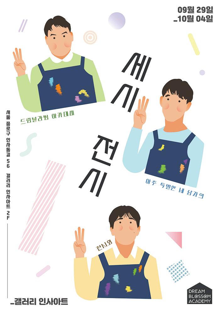 드림블라썸아카데미 3인전  / 갤러리인사아트 2층 / 09.29 ~ 10.04